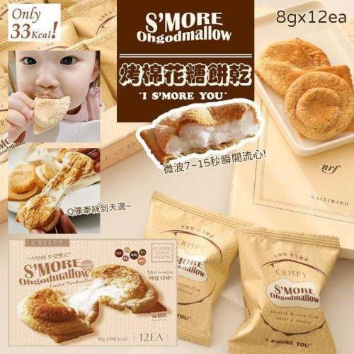 KB21Y-0830-112-韓國S'MORE Ohgodmallow新包裝低糖低卡烤棉花糖夾心餅乾(12入)-團批群組